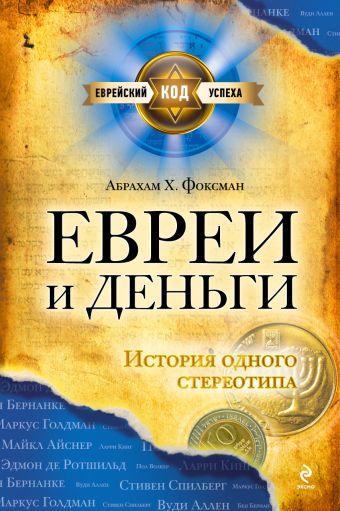 Евреи и деньги. История одного стереотипа Фоксман А.