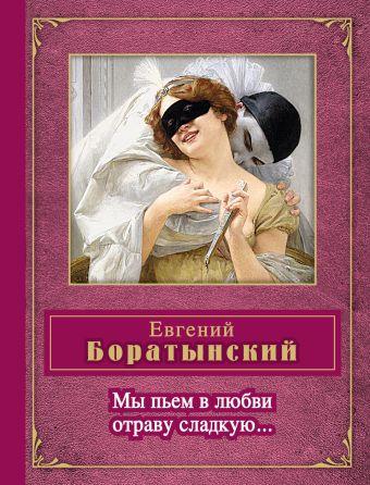 Не искушай меня без нужды Боратынский Е.А.