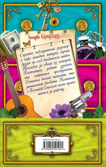 Загадка Клетчатого Иванов А., Устинова А.