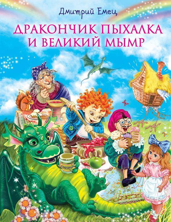 Дракончик Пыхалка и Великий Мымр Емец Д.А.