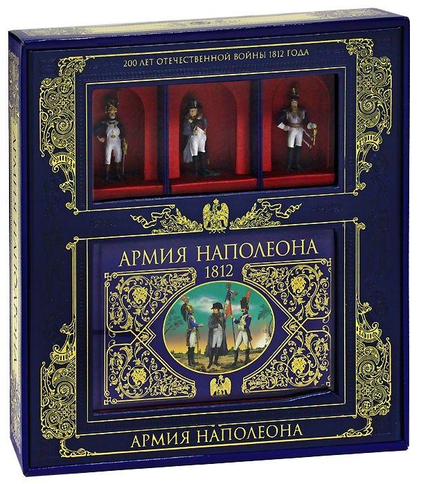 Армия Наполеона (книга+3 коллекционных солдата в коробке)