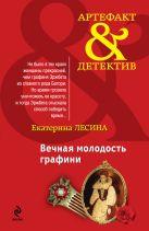 Лесина Е. - Вечная молодость графини' обложка книги