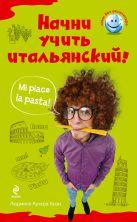 Кучера-Бози Л. - Начни учить итальянский!' обложка книги