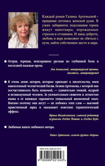 Блудная дочь Артемьева Г.