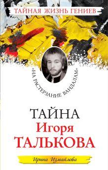 Тайна Игоря Талькова. «На растерзание вандалам»