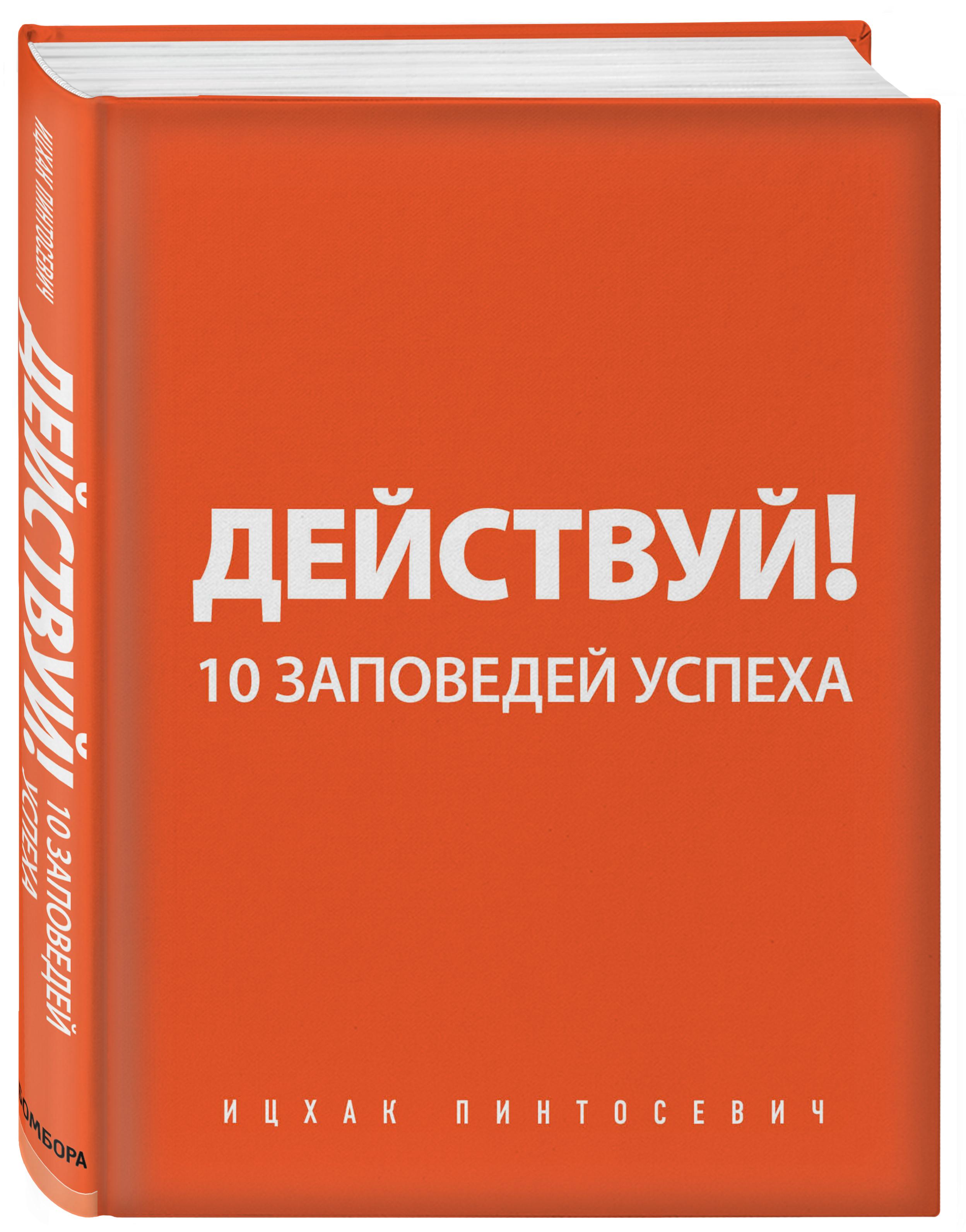 Пинтосевич И. Действуй! 10 заповедей успеха козлова а ваш персональный коучинг успеха руководство к действию