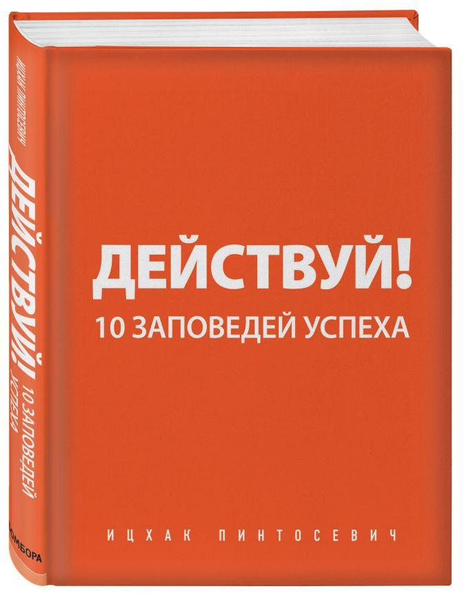 Ицхак Пинтосевич - Действуй! 10 заповедей успеха обложка книги