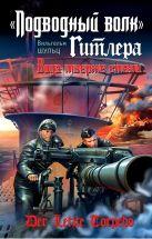 Шульц В. - «Подводный волк» Гитлера. Вода тверже стали' обложка книги