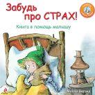 Виганд М. - Забудь про страх! Книга в помощь малышу' обложка книги