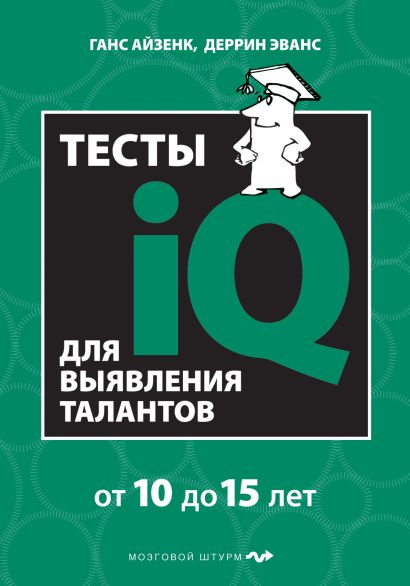 Тесты IQ для выявления талантов. Для детей 10-15 лет - фото 1