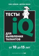 Айзенк Г., Эванс Д. - Тесты IQ для выявления талантов. Для детей 10-15 лет' обложка книги