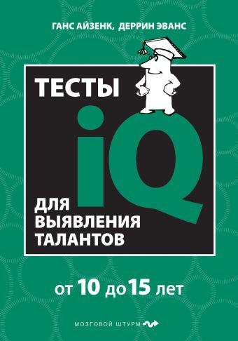 Тесты IQ для выявления талантов. Для детей 10-15 лет Айзенк Г., Эванс Д.
