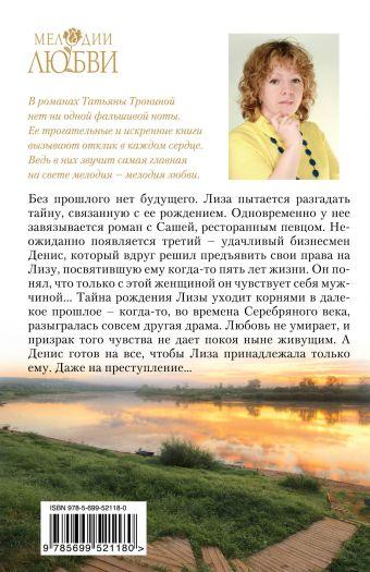 Серебряные слезы Тронина Т.М.