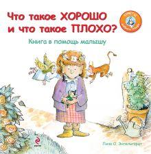Советы доброго Эльфа (обложка)