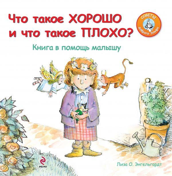 Что такое хорошо и что такое плохо? Книга в помощь малышу Энгельгардт Л.О.