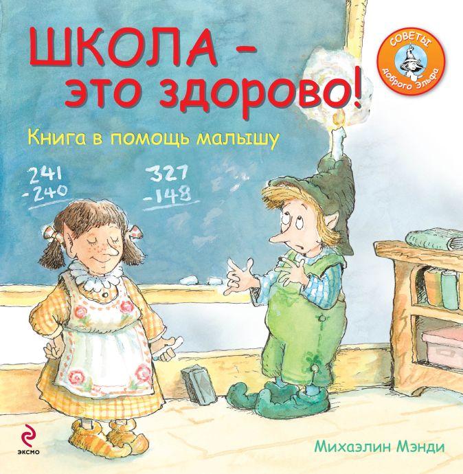 Мэнди М. - Школа - это здорово! Книга в помощь малышу обложка книги