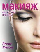 Мейсон Л. - Макияж. Искусство красоты (KRASOTA. Макияж от профессионалов)' обложка книги