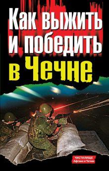 Как выжить и победить в Чечне