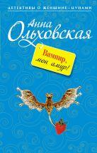 Ольховская А. - Вампир, мон амур!' обложка книги