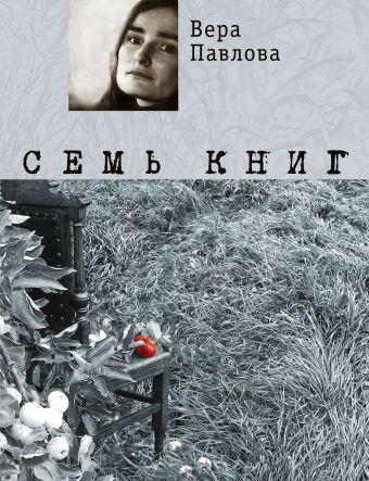 Семь книг Павлова В.А.