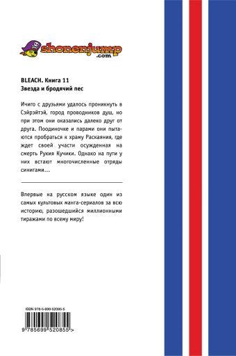 Bleach. Книга 11. Звезда и бродячий пес Кубо Т.