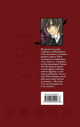 Рыцарь-вампир. Книга 6 Хино М.