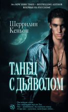 Кеньон Ш. - Танец с дьяволом' обложка книги