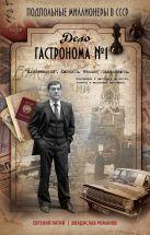 Латий Е.А., Романов В.И. - Дело гастронома №1' обложка книги