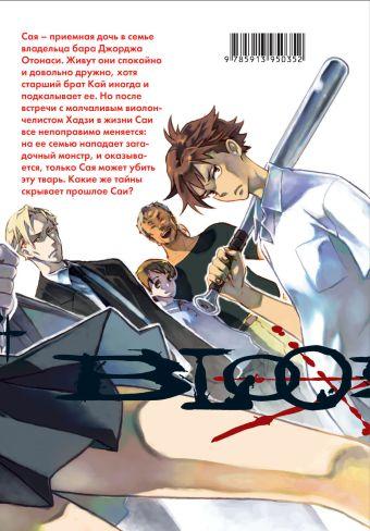 Blood+. Книга 1 Кацура А.
