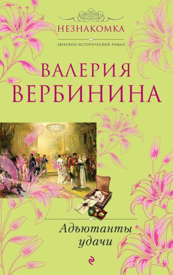 Адъютанты удачи Вербинина В.