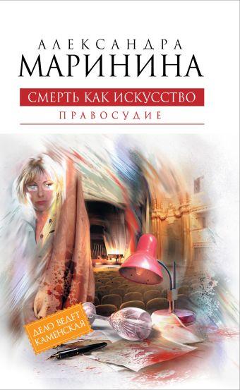 Смерть как искусство. Книга вторая: Правосудие Маринина А.