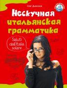 Дьяконов О.В. - Нескучная итальянская грамматика' обложка книги