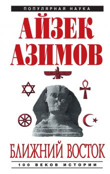 Ближний восток: 100 веков истории