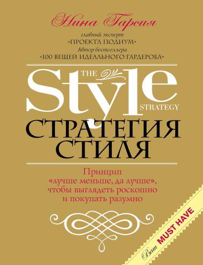 Стратегия стиля. Принцип «лучше меньше, да лучше», чтобы выглядеть роскошно и покупать разумно (KRASOTA. Иконы стиля) - фото 1