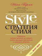 Гарсия Н. - Стратегия стиля. Принцип «лучше меньше, да лучше», чтобы выглядеть роскошно и покупать разумно (KRASOTA. Иконы стиля)' обложка книги