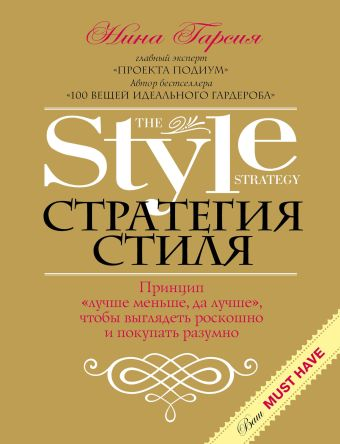 Стратегия стиля. Принцип «лучше меньше, да лучше», чтобы выглядеть роскошно и покупать разумно (KRASOTA. Иконы стиля) Нина Гарсия