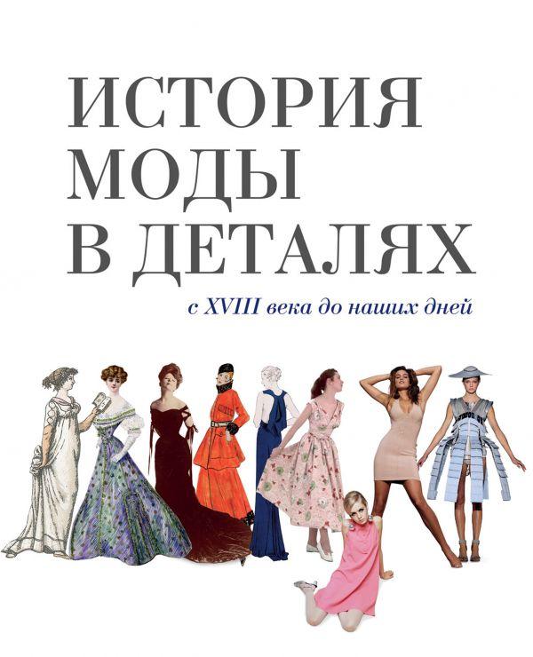 История моды в деталях. С XVIII века до наших дней Стивенсон Н.