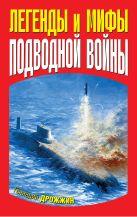 Дрожжин Г.Г. - Легенды и мифы подводной войны' обложка книги