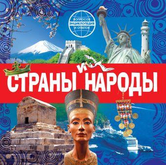 Страны и народы Костина Н.Н.