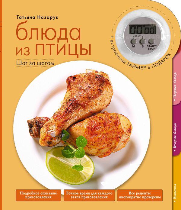Блюда из птицы Назарук Т.В.