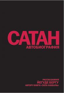 Сатан: Автобиография, рассказанная Йегуде Бергу, автору книги