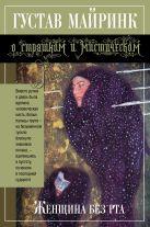 Майринк Г. - Женщина без рта' обложка книги