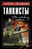 Драбкин А. - Танкисты. «Мы погибали, сгорали…»' обложка книги