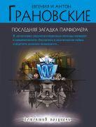 Грановская Е., Грановский А. - Последняя загадка парфюмера' обложка книги