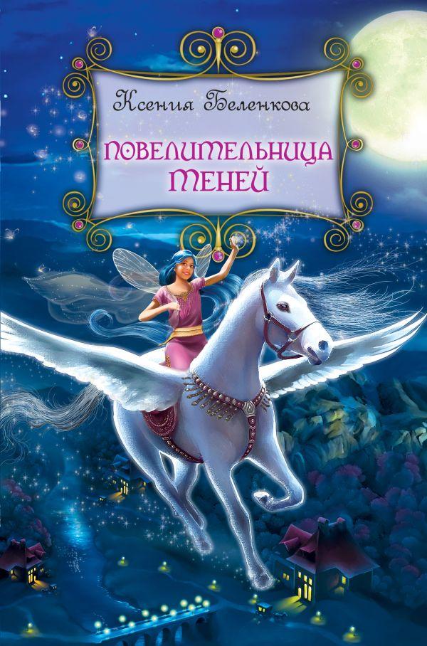 Повелительница теней Беленкова К.