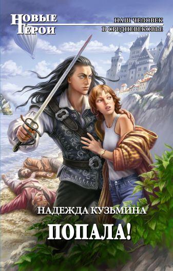 Кузьмина Н.М. - Попала! обложка книги