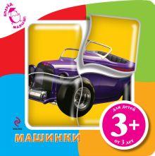 3+ Машинки (с пазлами)
