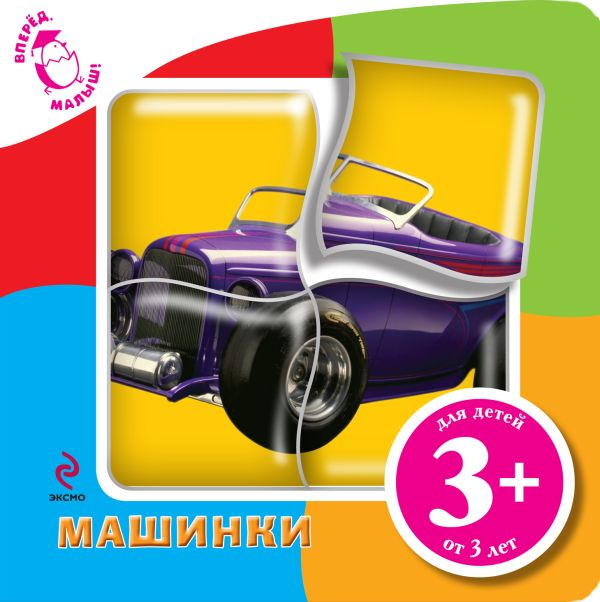 3+ Машинки (с пазлами) Воробьева Ю.В.
