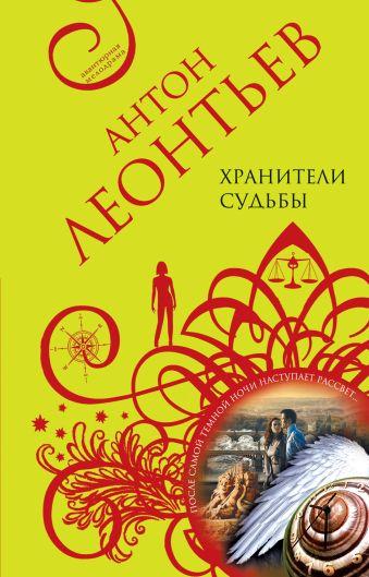 Хранители судьбы Леонтьев А.В.