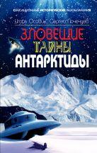 Осовин И.А., Почечуев С.А. - Зловещие тайны Антарктиды. Свастика во льдах' обложка книги